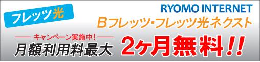 フレッツ光キャンペーン実施中 最大2ヶ月間無料